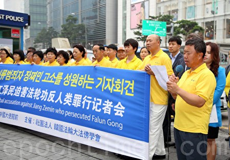 朝鲜族法轮功学员在韩国控告江泽民