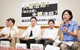 陆百维权律师被抓 台法政界声援要求放人