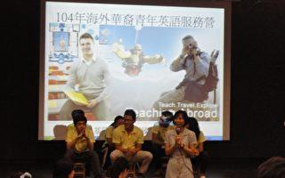 海外华裔青年教英语 也体验基隆之美