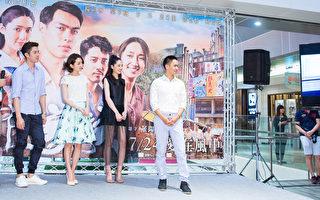 《风中家族》台南首映 李安录影献祝福