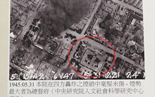 二戰險被炸  北院珍貴照片曝光