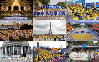 7‧20反迫害 法輪功大型遊行集會回顧(組圖)