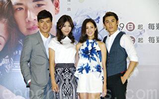 王传一(左起)、李千娜、莫允雯、陈奕于2015年7月16日出席新剧《失去你的那一天》台北首映。(黄宗茂/大纪元)