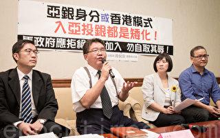 亚银擅改台湾名称模式 亚投行恐重演