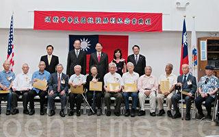 """20名老兵获颁""""抗战胜利纪念章"""""""