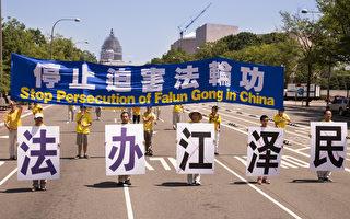 组图:华盛顿DC法轮功7‧20反迫害大游行