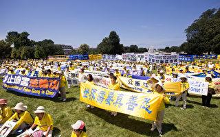 组图:华盛顿DC纪念7‧20十六周年大集会