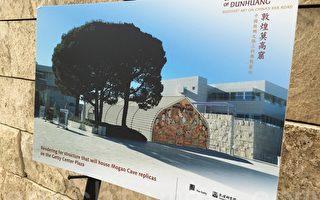 蓋蒂博物館 將現原尺寸敦煌莫高窟