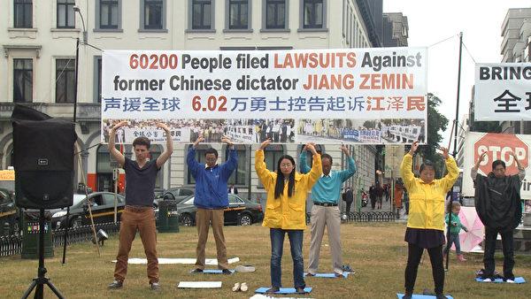 比利時法輪功學員2015年7.20反迫害。(大紀元)