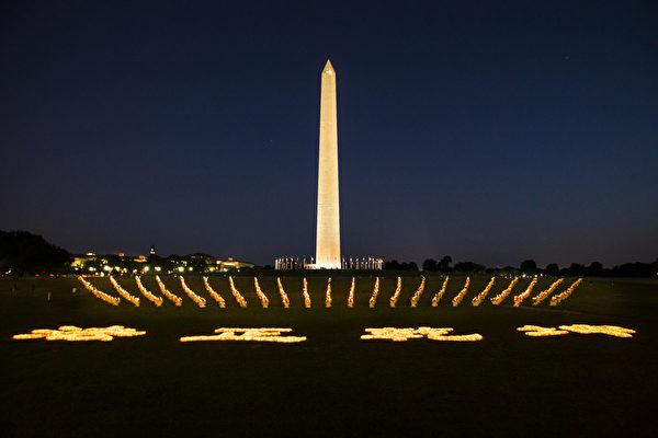 """2015年7月16日晚,美国地区部分法轮功学员汇集在首都华盛顿DC纪念碑前举行烛光夜悼,排字 """"法正乾坤"""",悼念在中国大陆被迫害致死的法轮功学员,呼吁正义良知,制止迫害。(爱德华/大纪元)"""