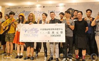 台湾无惧音乐节 台中集气抚灾伤