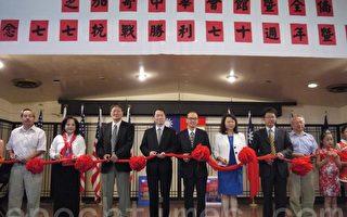 紀念抗戰勝利70週年 中華會館展出史料