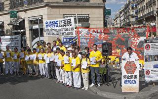 歐洲法輪功學員巴黎聲援「控告江澤民」