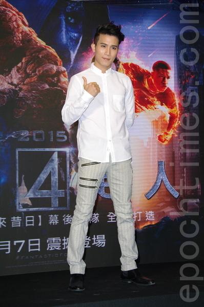 福斯影片《惊奇4超人》(陆译:神奇四侠)于2015年7月18日在台北首度正式登场,台湾宣传大使同时和粉丝们见面。图为陈彦允。(黄宗茂/大纪元)