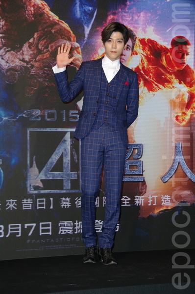 福斯影片《惊奇4超人》(陆译:神奇四侠)于2015年7月18日在台北首度正式登场,台湾宣传大使同时和粉丝们见面。图为毕书尽。(黄宗茂/大纪元)