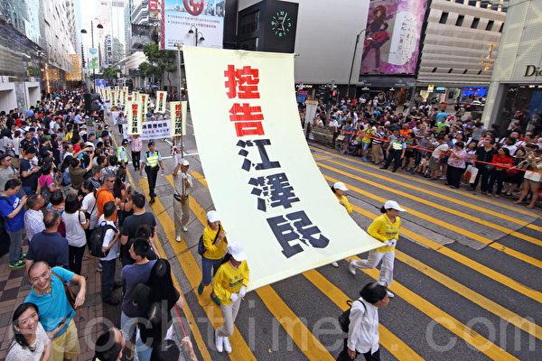 7‧20反迫害16周年 法轮功香港大游行声援诉江