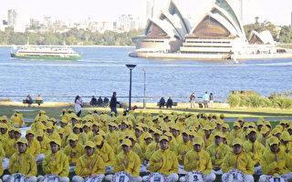 18年反迫害 悉尼法轮功学员忆当年7·20经历