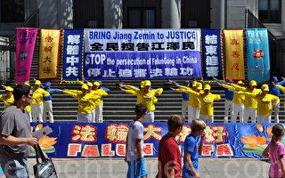 溫哥華法輪功學員「七二零」反迫害集會