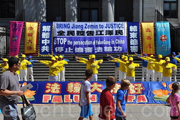 """温哥华法轮功学员""""七二零""""反迫害集会"""