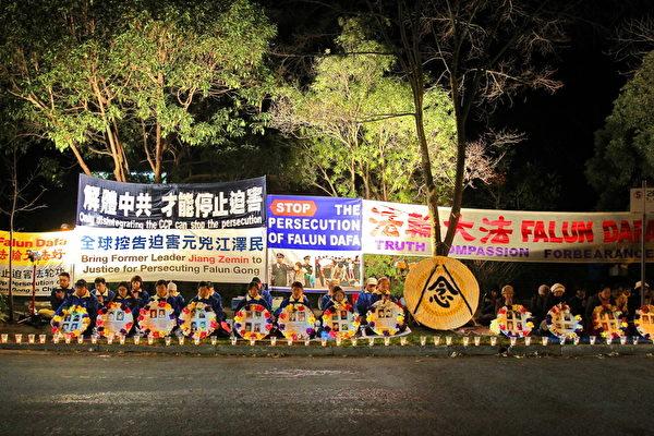 7‧20反迫害16周年  墨尔本法轮功学员烛光悼念