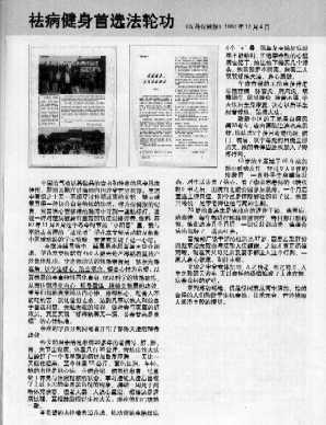 1997年12月4日,《医药保健报》《祛病健身首选法轮功》为题的报导。(正见网)