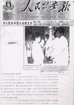 1993年9月21日,公安部主办的《人民公安报》对李洪志先生亲率弟子为全国第三届见义勇为先进分子表彰大会代表免费提供康复治疗的报道。(正见网)