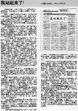 1998年7月10日,《中国经济时报》以《我站起来了!》为题对法轮功学员谢秀芬修炼后16年顽疾一扫而空的奇迹。(正见网)