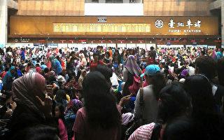 5萬移工擠爆台北車站 網友熱議