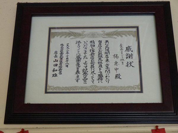 日本西武百貨店為楊惠中的頒發的表彰書。(李雲松/大紀元)