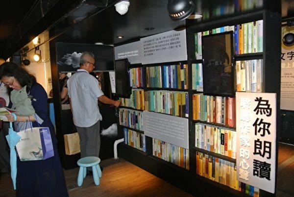 台湾文学行动博物馆开进基隆海科馆,8月16日前来听听各族群的作家用母语为您朗诵故事。(周美晴/大纪元)