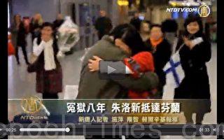 专访芬兰法轮功学员吴志平朱洛新夫妇