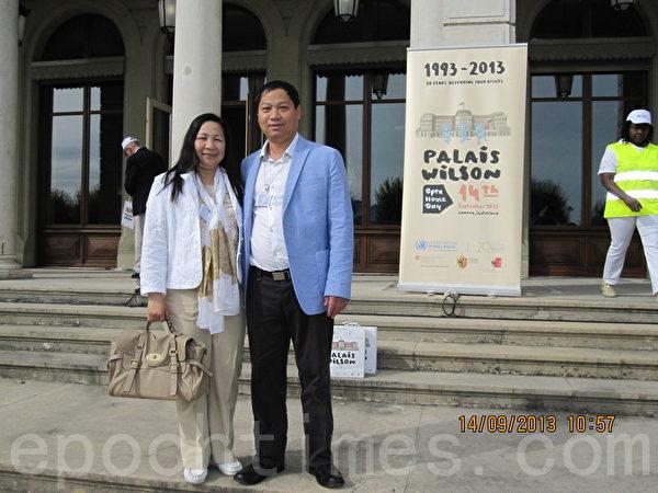 重逢后的吳志平夫婦2013年在日內瓦人權大會作證。(本人提供)
