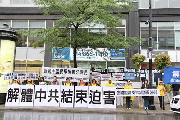 7‧20反迫害16周年 蒙特利尔声援控告江泽民