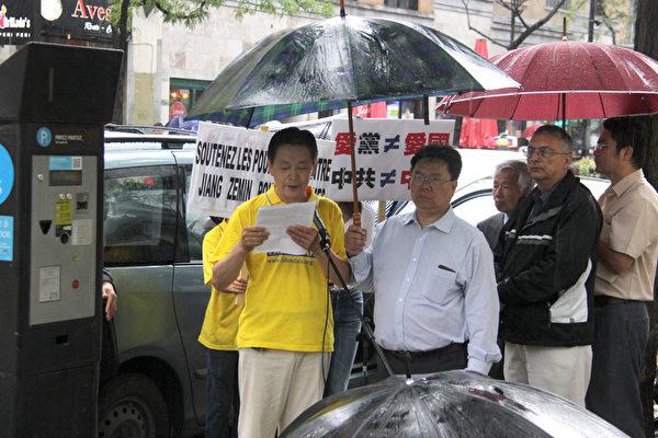 7月21日,蒙特利尔部分法轮功学员和民众冒雨在中领馆前集会,纪念法轮功和平反迫害十六周年,呼吁解体中共结束迫害。(钟原 / 大纪元)