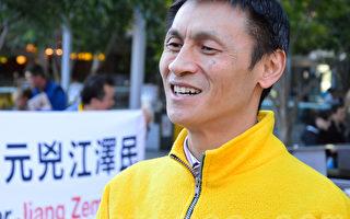 澳洲昆士兰法轮功学员声援控告江泽民