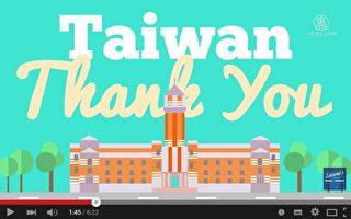 英老外郝毅博:世界該感謝台灣的7個理由