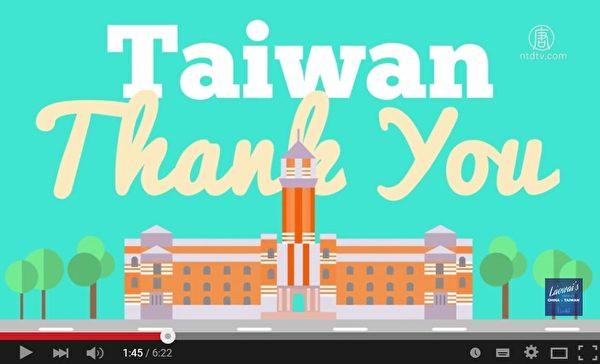 新唐人電視臺英國籍主持人郝毅博,在新節目中陳述為何世界應該感謝臺灣的7個理由。(視頻截圖)