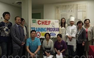 華諮處西廚班 75%畢業生成功就業