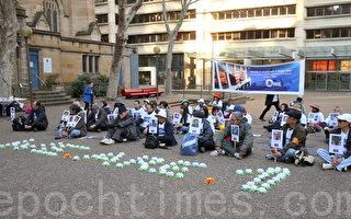 吁越南釋良心犯 悉尼越裔參加全球絕食日