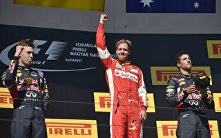 F1匈牙利站 维特尔夺冠奔驰双雄无缘前三