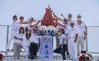 旧金山湾区华运会开幕 百余团体参加
