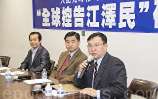 全球近年首次诉江研讨会:正义战胜邪恶转折点