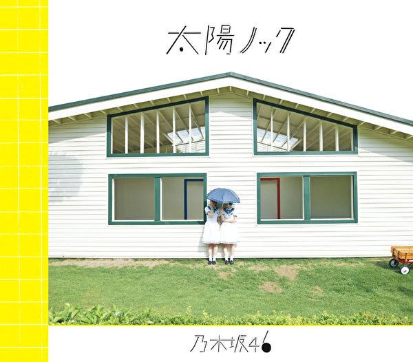 乃木坂46《太陽敲敲門》單曲封面。(SONY提供)