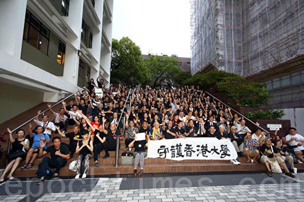 香港大学校委会7月28日召开例会,上百名身穿黑衣的港大校友呼吁守护香港大学。(潘在殊/大纪元)