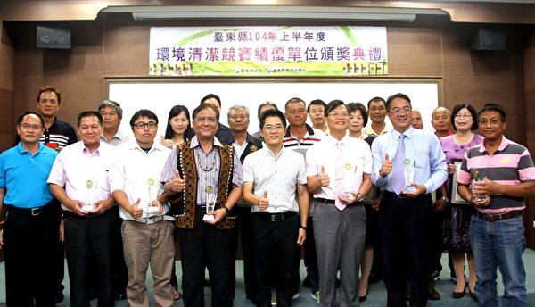 台東縣104年上半年度環境清潔競賽績優單位接受頒獎。(台東縣政府提供)