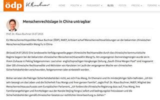 歐洲議員要求釋放律師王宇 聲援訴江