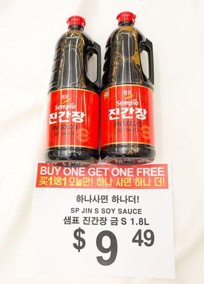 家庭装韩国酱油,买一瓶送一瓶。(张学慧/大纪元)