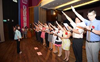 云林县104学年度国中小校长交接典礼