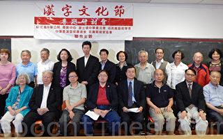 「漢字文化節」認識中華文化