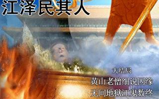 【8·19翻墙必看】习江厮杀近高潮 江已被抓?